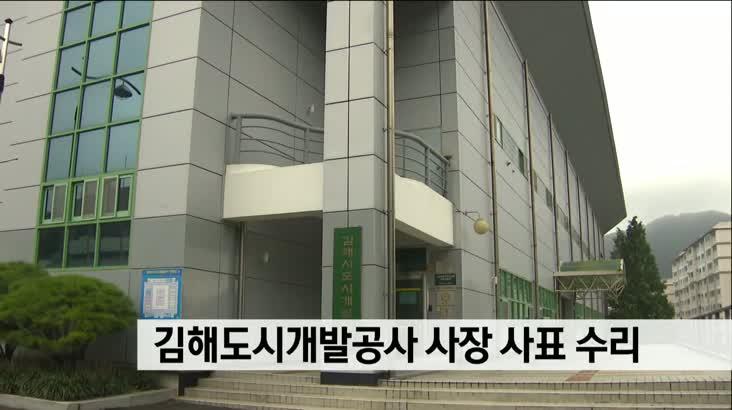 김해도시개발공사 사장 사표 수리