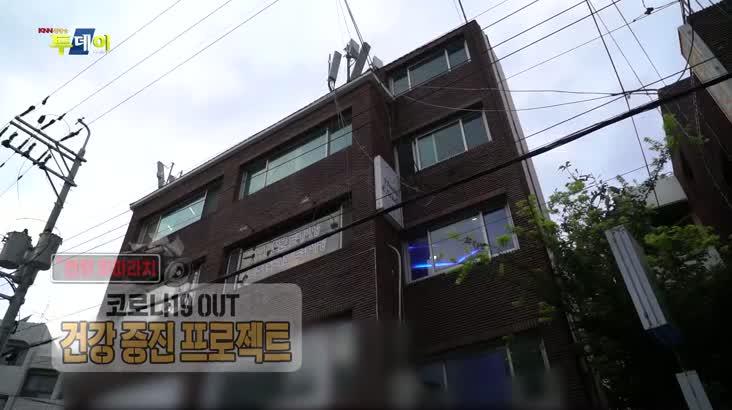 (10/13 방영) 현장 파파라치 – 코로나19 OUT! 건강 증진 프로젝트!