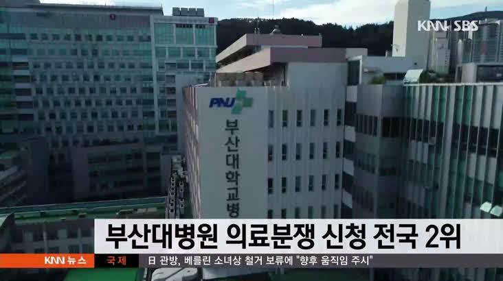 부산대병원 의료분쟁 신청 전국 2위