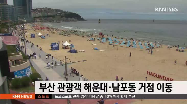 부산 관광객 해운대 남포동 거점 이동