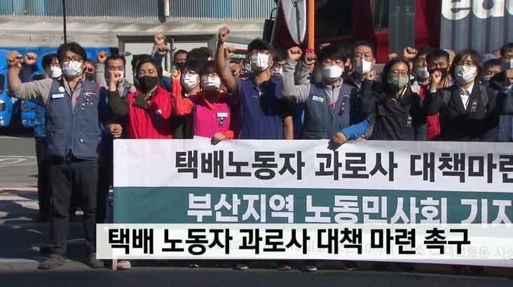 """""""잇단 택배 노동자 과로사 대책 촉구"""""""