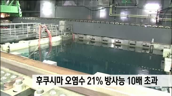 후쿠시마 오염수 21% 방사능 기준치 10배 초과