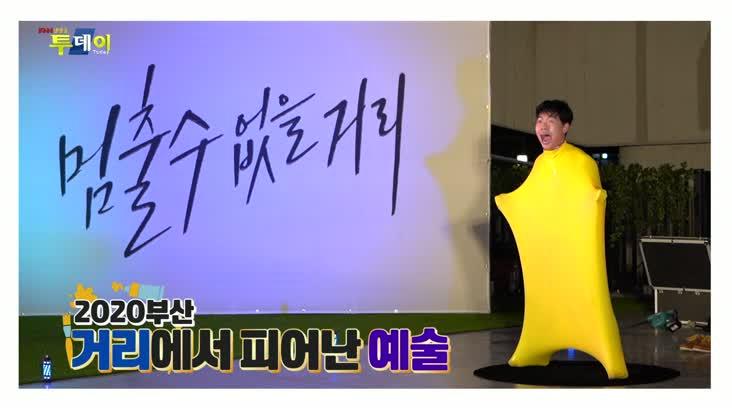 (10/19 방영) 부산문화재단 – 2020 부산  거리에서 피어난 예술