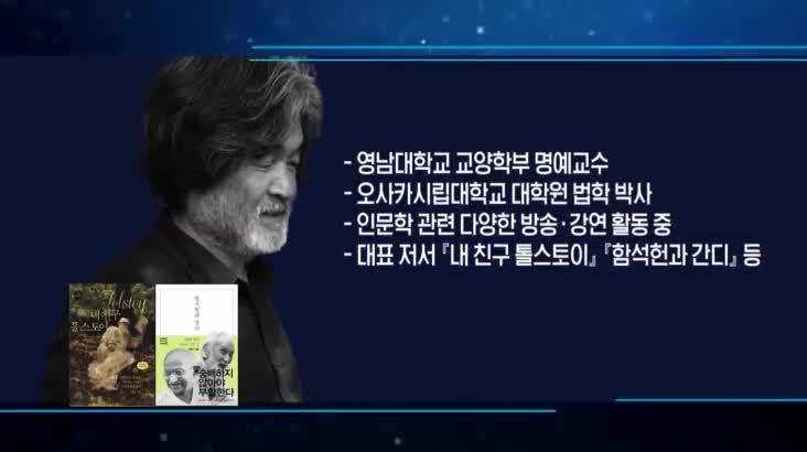(10/18 방영) 최강1교시 – 문학 속 재난 그리고 지금 (박홍규 / 인문학자)