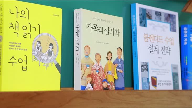 (10/19 방영) 가족의 심리학 (류성욱 / 부산광역시 미래교육원 원장)