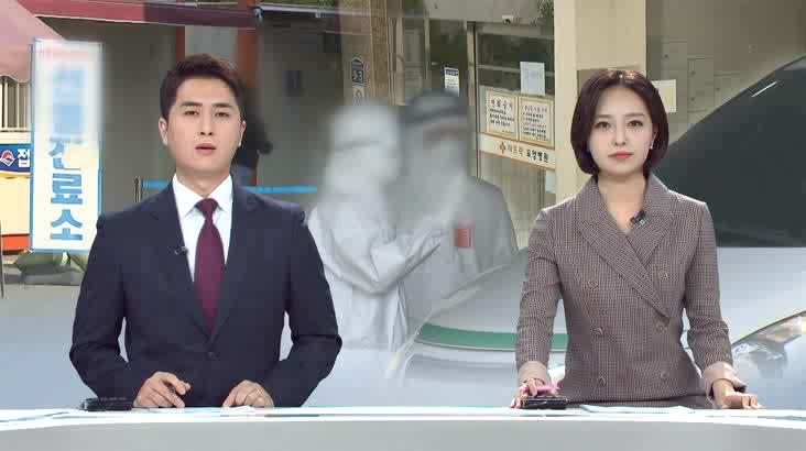 (10/20 방영) 뉴스아이