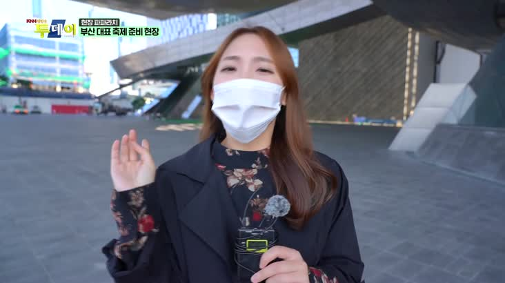 (10/20 방영) 현장 파파라치 – 부산 대표 축제 준비 현장