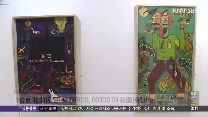 [핫이슈 클릭] 아트앤 컬쳐/'이두원'화원' 전 외/