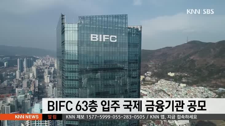 BIFC 63층 입주 금융기관 공모