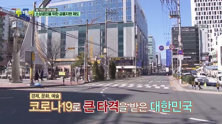 (10/21 방영) 슬기로운 금융생활 – 코로나19 비켜! 소상공인 금융지원 제도