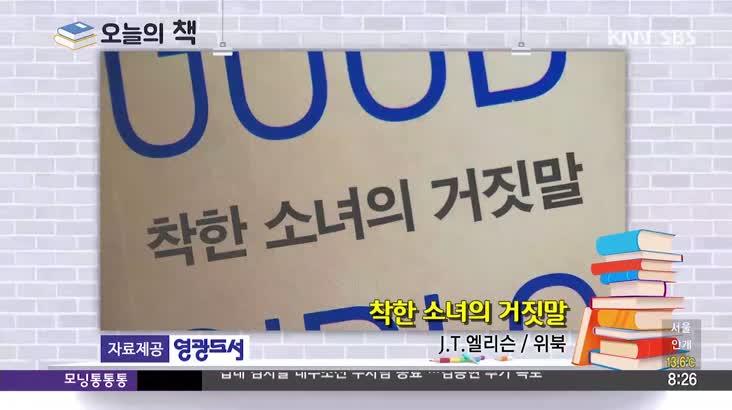 [오늘의책]착한 소녀의 거짓말