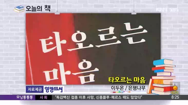 [오늘의책]타오르는 마음