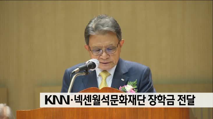 KNN*넥센월석문화재단 장학금 5,000만원 전달