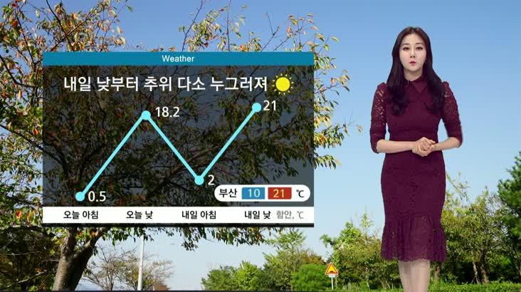 뉴스아이 날씨 10월24일(토)