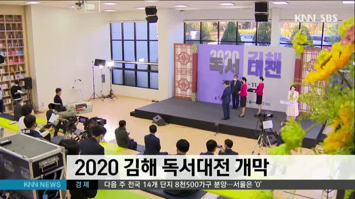 2020 김해 독서대전 개막