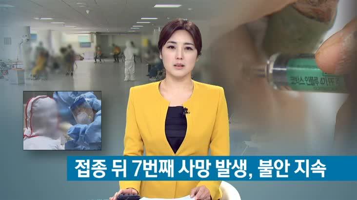 (10/24 방영) 뉴스아이