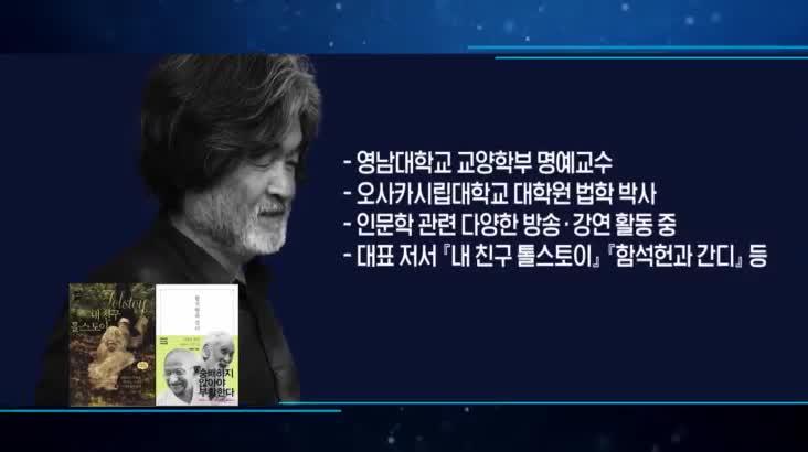 (10/25 방영) 최강1교시 – 위대한 영혼, 톨스토이와 간디 (인문학자 / 박홍규)