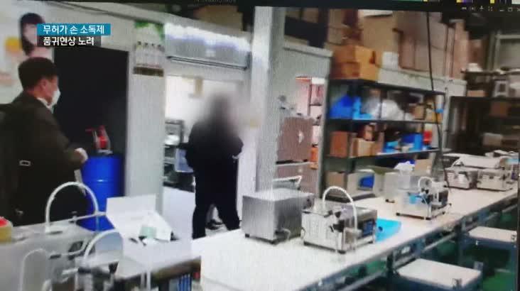 품귀 현상에 무허가 손소독제 40만개 생산