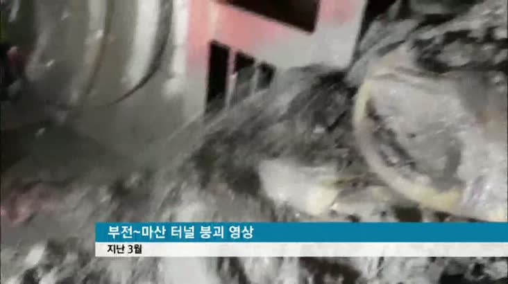 부전-마산 터널 붕괴 조사 '감감 무소식'