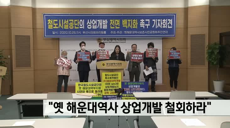 """시민단체 """"옛 해운대역사 상업개발 철회하라"""""""