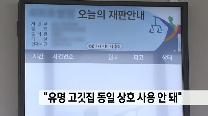 """""""유명 고깃집 동일 상호 사용 안돼"""""""