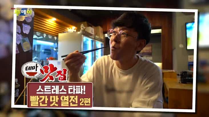 (10/26 방영) 테마맛집 – 빨간 맛 열전 2편
