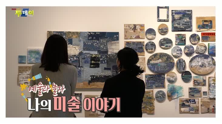 (10/26 방영) 예술과 놀자  –  나의 미술 이야기