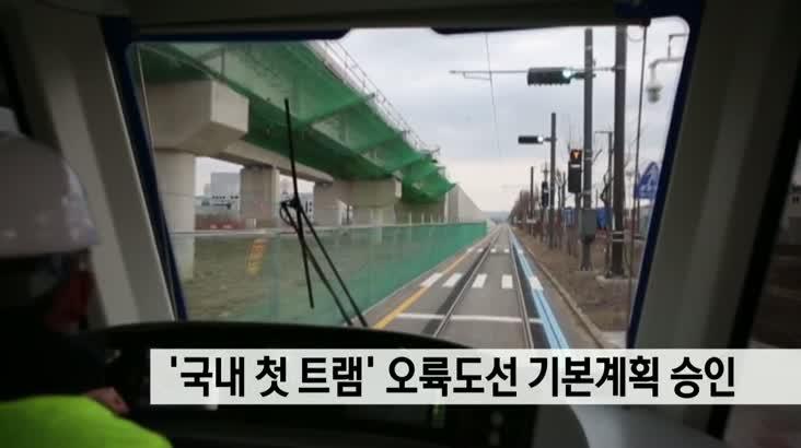 국내 첫 트램 부산 오륙도선 기본계획 승인