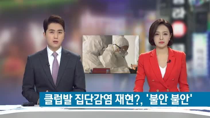 (10/29 방영) 뉴스아이