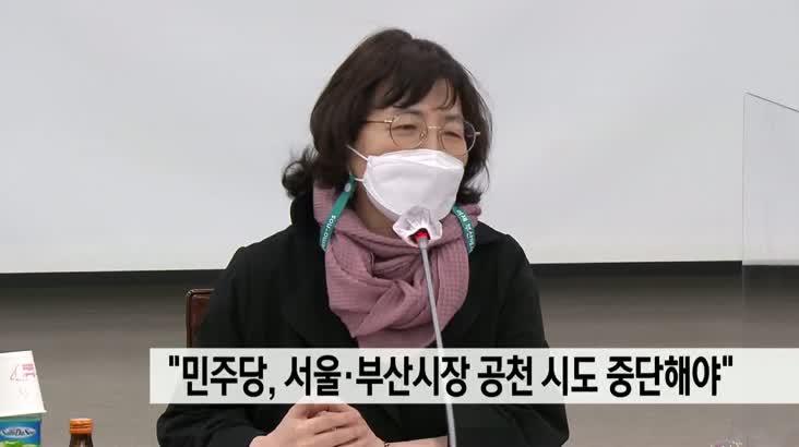 """여성단체 """"민주당 서울*부산시장 공천 시도 중단해야"""""""