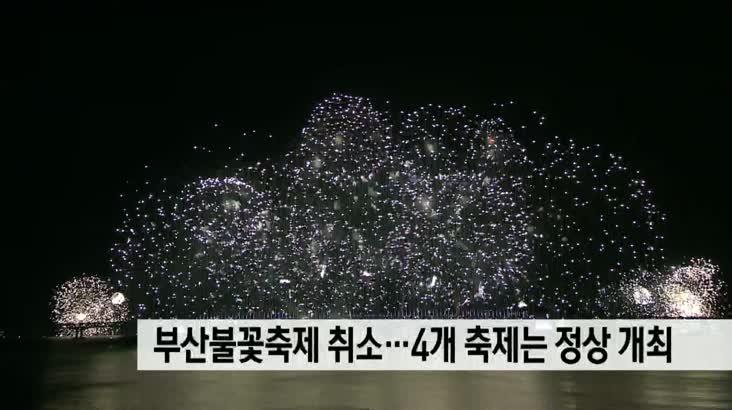 부산불꽃축제 취소…나머지 4개 축제 정상 개최