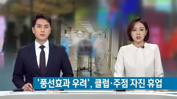 (10/30 방영) 뉴스아이