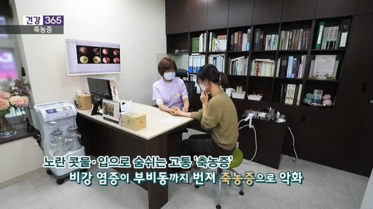 [건강365] 노란 콧물 축농증, 한방 치료법은?