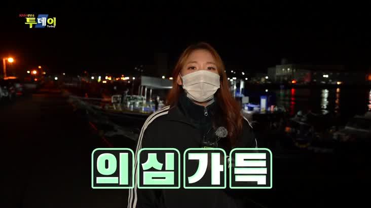 (10/30 방영) 풍물 – 경남 사천 환절기 건강지킴이 '주꾸미'