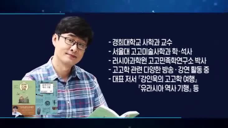 (11/01 방영) 최강1교시 – 유라시아에 숨은 문명 코드 (강인욱 / 고고학자)