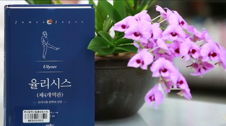 (11/02 방영) 율리시스 (김영진 / 부산광역시 중앙도서관 관장)