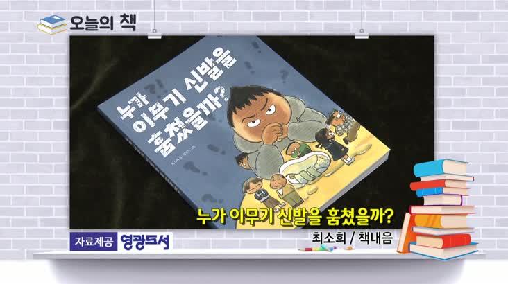 [오늘의책]누가 이무기 신발을 훔쳤을까?  11/4