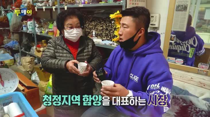 (11/05 방영) 으랏차차 장터 시즌 12 – 경남 지리산함양시장 1편