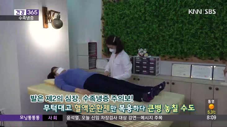 [건강 365]내 몸이 보내는 이상신호 수족냉증