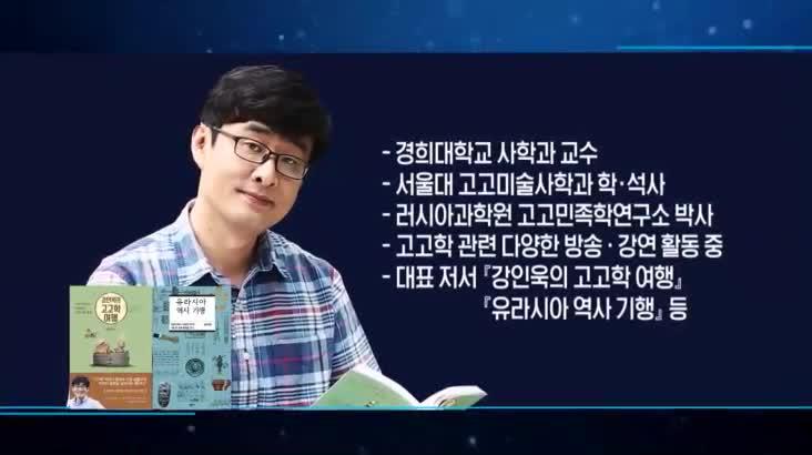 (11/08 방영) 최강 1교시 – 잊혀진 길, 유라시아 로드 (강인욱 / 고고학자)