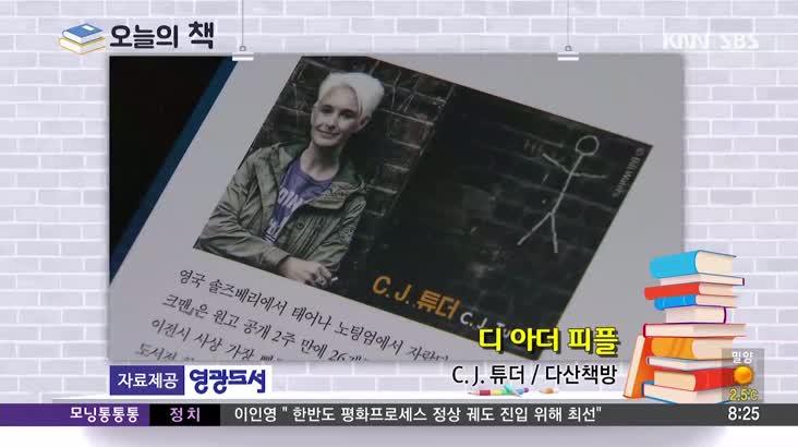 [오늘의책]-디 아더 피플
