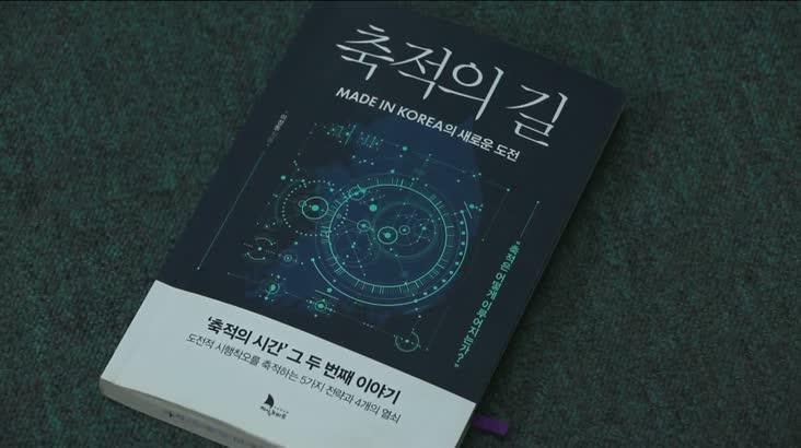 (11/09 방영) 축적의 길 (임석규 / 부산시 학생교육문화회관 관장)