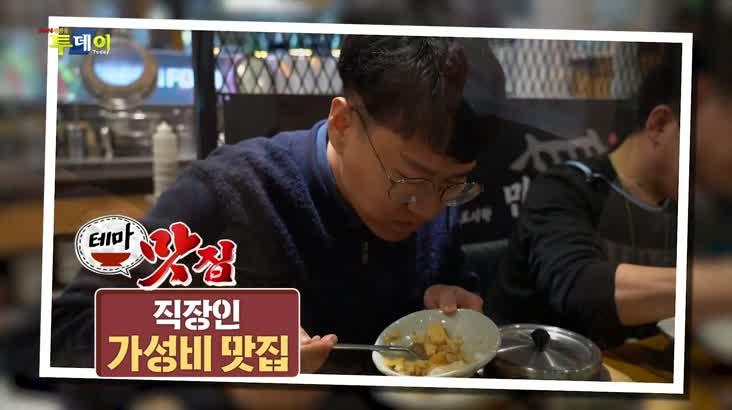 (11/09 방영) 테마맛집 – 직장인 가성비 맛집