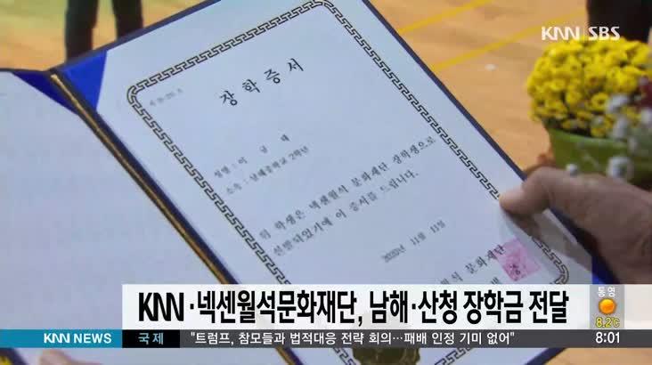 KNN*넥센월석문화재단, 남해*산청 장학금 전달