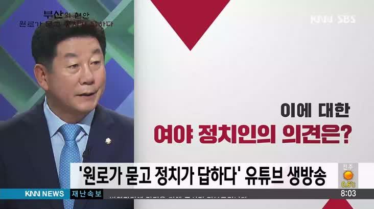 '부산 현안,원로가 묻고 정치가 답하다' 유튜브 생방송