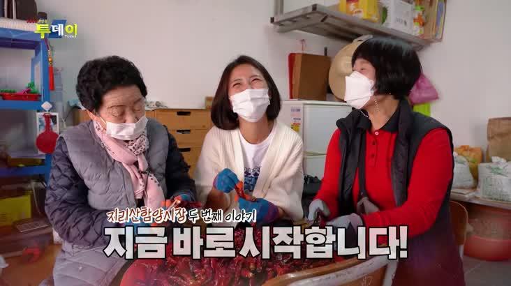 (11/13 방영) 으랏차차 장터 시즌 12 – 경남 지리산함양시장 2편