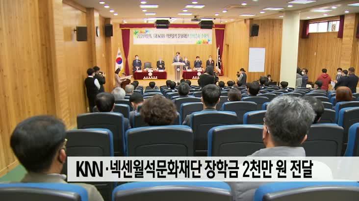 KNN*넥센월석문화재단 장학금 2,000만원 전달