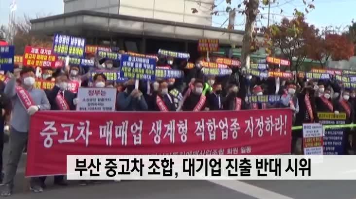 부산 중고차 조합, 대기업 진출 반대 시위