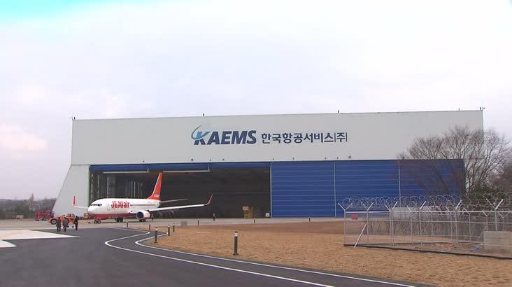 사천, 항공정비사업 청신호