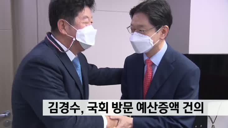 김경수 지사, 국회방문 주요사업 예산 증액 요청